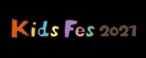 夏の大型教育イベントKidsFes2021特設ページ